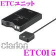 【スーパーDEAL】クラリオン ETC015 アンテナ分離型ナビ連動ETCユニット