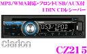 クラリオン CZ215 フロント...