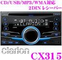 クラリオン CX315 Blue...