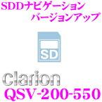 クラリオン QSV-200-550 SDDナビゲーションバージョンアップ用SDカード (ROAD EXPLORER SDD 13.0/2015年12月発売版) 【NX610W / NX310 対応】