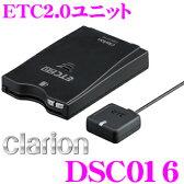 【本商品エントリーでポイント9倍!】クラリオン DSC016 ETC2.0ユニット 【ITSスポット対応】 【MAX776W / NX716 対応】