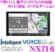 クラリオン NX716 4×4地デジチューナー/7インチワイドVGA DVD/SD/USB内蔵 Wi-Fiスマホリンク対応 AVナビゲーション 【iPod/iPhone接続対応 MP3/WMA対応 Bluetooth内蔵】