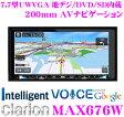 クラリオン MAX676W 4×4地デジチューナー/7.7インチワイドUWVGA DVD/SD/USB内蔵 200mm AVナビゲーション 【iPod/iPhone接続対応 MP3/WMA対応 Bluetooth内蔵】