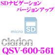 クラリオン QSV-600-561 SDナビゲーション バージョンアップ AVライトナビ NX514 バージョンアップ用SDカード