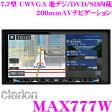 クラリオン MAX777W 4×4地デジチューナー/7.7インチワイドUWVGA DVD/SD/USB内蔵 200mm AVナビゲーション iPod/iPhone接続対応 MP3/WMA対応 Bluetooth内蔵