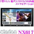 クラリオン NX617W 4×4地デジチューナー/7インチワイド DVD/SD/USB内蔵 200mm AVナビゲーション iPod/iPhone接続対応 MP3/WMA対応 Bluetooth内蔵