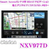 クラリオン メモリーナビ NXV977D スマートアクセスリンク 9型 HD 地上デジタルTV/DVD/SD メモリーAVナビゲーション クワッドビュー 高精細型HDディスプレイ搭載 フルデジタルサウンドシステム対応
