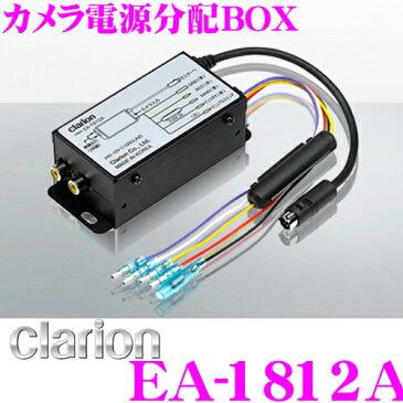 【4/15はエントリー+楽天カードでP10倍】Clarion クラリオン EA-1812Aカメラ電源BOX映像出力RCA1/2 12V/24V対応クラリオン製カメラを汎用モニターやナビに対応
