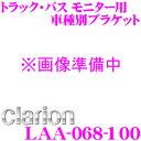 クラリオン LAA-068-100 トラック・バス用モニター用 車種別...