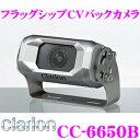 クラリオン CC-6650B バス・トラック用カメラシステム フラッ...