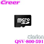 クラリオン QSV-800-591 SDナビゲーション バージョンアップ用SDカード 2019年度版 【NX714/NX714W/NX614/NX614W 対応】 【QSV-800-581 後継品】