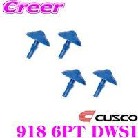 サスペンション, その他 CUSCO 918 6PT DWS1 200 4