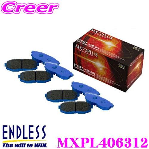 ブレーキ, ブレーキパッド ENDLESS MXPL406312 MX72 Plus MX72!! EP3