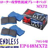 ENDLESS エンドレス EP448MX72 スポーツブレーキパッド セラミックカーボンメタル 究極制御 MX72 【ペダルタッチの良いセミメタパッド!ローター攻撃性の低減を実現 トヨタ 200系ハイエース/レジアスエース等】