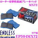 ENDLESS エンドレス EP504MX72 スポーツブレーキパッド セラ...
