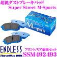 【只今エントリーでポイント7倍!!】ENDLESS エンドレス SSM492493 スポーツブレーキパッド Super Street M-Sports (SSM) 【超低ダストながら高い初期制動性能を発揮するノンアスベストパッド! マツダ CX-5一台分セット】