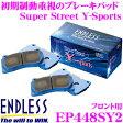 【ブレーキweek開催中♪】ENDLESS エンドレス EP448SY2 スポーツブレーキパッド Super Street Y-Sports (SSY) 【初期制動とコントロール性に優れたノンアスベストパッドのエントリーモデル! トヨタ 200系 ハイエース/レジアスエース等】