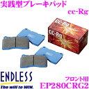 ENDLESS エンドレス EP280CRG2 スポーツブレーキパッド セラ...