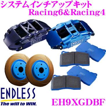 エンドレス EH9XGDBFスバル GDB インプレッサ(アプライドモデルF/G)用(一台分)専用 Racing6&Racing4 システムインチアップキットローター径:フロント 370×34mm リア 332×30 パッド選択可