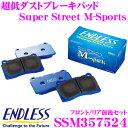ENDLESS エンドレス SSM357524 スポーツブレーキパッドSuper Street M-Sports (SSM)超低ダストながら高い初期制動性能を発揮するノンアスベストパッド!ホンダ FK8 シビック タイプR 一台分セット