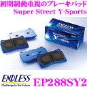 ENDLESS エンドレス EP288SY2 スポーツブレーキパッド Super ...