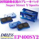 ENDLESS エンドレス EP400SY2 スポーツブレーキパッド Super ...