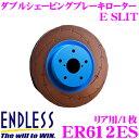 ENDLESS エンドレス ER612ES E SLITブレーキローター(ブレー...