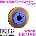 ENDLESS エンドレス ER718B BASICブレーキローター(ブレーキディスク) 純正交換用スリットレス1ピースローター 【スバル GRB インプレッサ 等対応】 1
