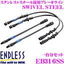 ENDLESS エンドレス EB316SS マツダ アテンザ(GH5FS)用フロン...