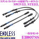 ENDLESS エンドレス EB807SSスズキ ジムニー(JB23W)用フロント/リアセット高性能ステンレスメッシュブレーキライン(ブレーキホース)SWIVEL STEEL スイベル スチール