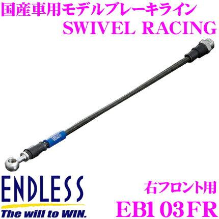 ENDLESS エンドレス EB103FR 日産 シルビア(S14) 右フロント用 高性能ステンレスメッシュブレーキライン(ブレーキホース) SWIVEL RACING スイベル レーシング