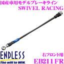 ENDLESS エンドレス EB211FR トヨタ アルテッツァ(SX...