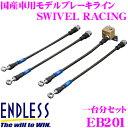 ENDLESS エンドレス EB201 トヨタ ヴィッツ(GF-SCP10 TA-#CP1...