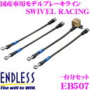 ENDLESS エンドレス EB507 ホンダ インテグラ(DC5) 用フロン...
