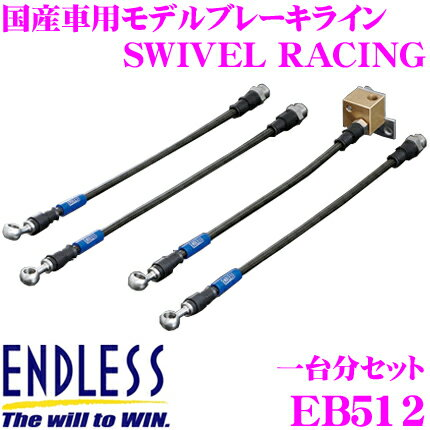 ブレーキ, ブレーキホース 59-516P2ENDLESS EB512 (GD1234) SWIVEL RACING