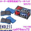 【4/23-28はP2倍】ENDLESS エンドレス EP076MX72 スポーツブ...