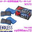 ENDLESS エンドレス EP386MX72 スポーツブレーキパッド セラミックカーボンメタル 究極制御 MX72 【ペダルタッチの良いセミメタパッド!ローター攻撃性の低減を実現 トヨタ 86等】