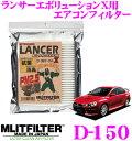MLITFILTER エムリットフィルター D-150 三菱 CZ4A...