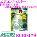 MICRO 日本マイクロフィルタ工業 RCF3817W エアコンフィルタ ゼオライトWプラス 消臭・抗菌スプレ付き日産 R35 GTR  V36系V37系 スカイラインなど 純正品番:AY684NS001  27277AG000  27277AR025