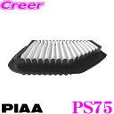 PIAA ピア PS75 エアーフィルター ドライタイプ スズキ DA17...