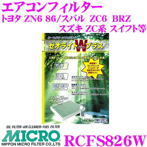 メンテナンス用品, エアコンケア・エアコンフィルター MICRO RCFS826W W ZN6 86 ZC6 BRZ ZC :08975-B2020 08975-K2004 08975-K9000