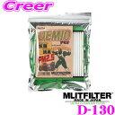 MLITFILTER エムリットフィルター D-130 マツダ DJ系 デミオ専用エアコンフィルター 純正品番:D09W-61-J6X forプロフェッショナル MASHIRO
