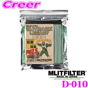 MLITFILTER エムリットフィルター D-010 レガシィ 専用 エアコンフィルター 【スバル レガシィB4 レガシィ ツーリングワゴン レガシィ アウトバック 用】