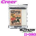 MLITFILTER エムリットフィルター D-080日産 E12 ノート等用エアコンフィルター純正品番:AY684-NS018forプロフェッショナル MASHIRO