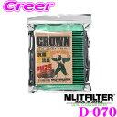 MLITFILTER エムリットフィルター D-070トヨタ S210系 クラウン等用エアコンフィルター純正品番:87139-30100forプロフェッショナル MASHIRO
