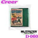 MLITFILTER エムリットフィルター D-060 ホンダ RB系/RC系 オデッセイ専用エアコンフィルター 純正品番:80291-SNK-A01/80291-T6A-J01