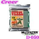 MLITFILTER エムリットフィルター D-050 ホンダ RU系 ヴェゼル用 エアコンフィルター【花粉やPM2.5を除去して抗菌・防臭!】