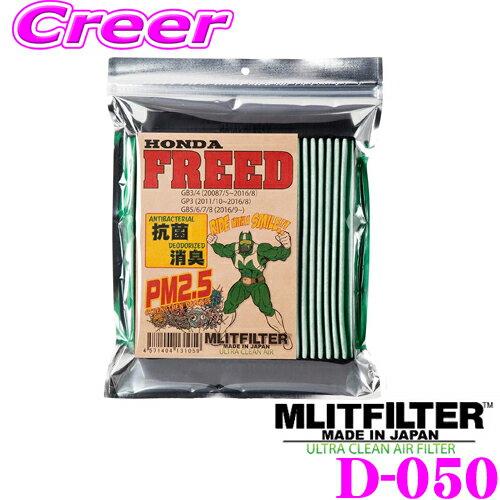 【4/18はP2倍】MLITFILTER エムリットフィルター D-050 ホンダ フリード/フリード+/フリードスパイク用 エアコンフィルター 【花粉やPM2.5を除去して抗菌・防臭!】画像