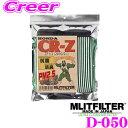 MLITFILTER エムリットフィルター D-050 ホンダ ZF系 CR-Z用エアコンフィルター【花粉やPM2.5を除去して抗菌・防臭!】