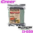 MLITFILTER エムリットフィルター TYPE:D-050 エアコンフィル...